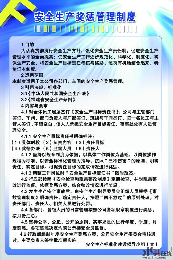 【项目安全生产奖罚制度】
